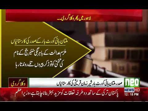 Lawyers protest against LHC after arrest order of Multan bench bar President !