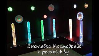 Космическая выставка Космодрайв в Минске