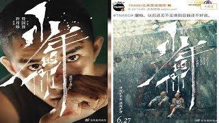 Tin Đc Ko -  'Em của niên thiếu' của Dịch Dương Thiên Tỉ và Châu Đông Vũ bị đình chiếu vì nội dung l