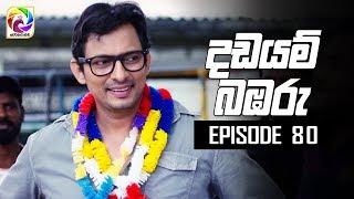 Dadayam babaru Episode 80  අවසාන කොටස || 21st June 2019 Thumbnail