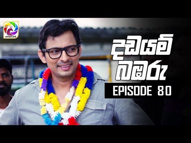 Dadayam babaru Episode 80  අවසාන කොටස || 21st June 2019