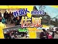 留学生を佐原に連れてった!/Exploring Sawara の動画、YouTube動画。