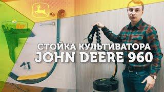 Обзор стойки культиватора John Deere 960