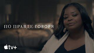 Сериал «Поправде говоря»– официальный трейлер | AppleTV+