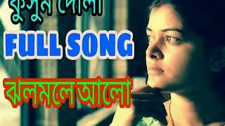 JHOLMELO LAL CHELI | KUSUM DOLA |MADHUMITA | BANGLA SERIAL SONG 2018