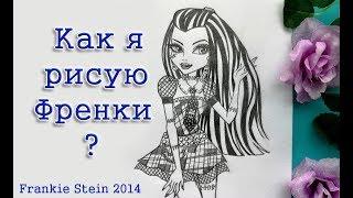 кАК Я НАУЧИЛАСЬ РИСОВАТЬ? РИСУЮ КАРАНДАШОМ Френки Штейн Monster High  How to learn to draw?