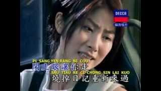 chi se pen - kelly chen (karaoke)