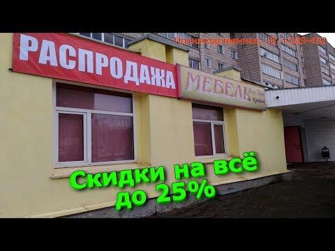 Распродажа Скидка 25% НА ВСЁ !!! Акция ул. Производственная, д.18 т.629-432