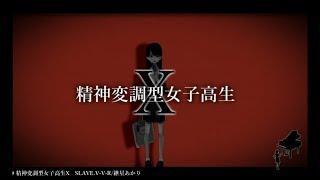 精神変調型女子高生X