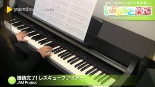 爆鎮完了! レスキューファイアー / JAM Project : ピアノ(ソロ) / 初級