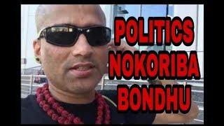POLITICS NOKORIBA BONDHU || ZUBEEN GARG || 2019 SONG