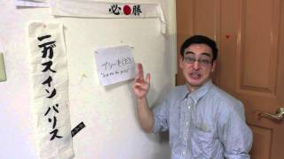 PICK UP LINES IN JAPANESE (JAPANESE 101)