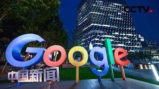 [中国新闻] 谷歌发布安卓高危漏洞 18款手机机型受影响 | CCTV中文国际
