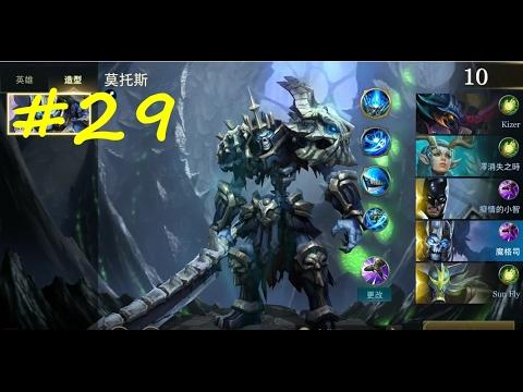 【傳說對決】新角色 莫托斯 打野 召喚邪靈技能農死普雷塔![Realm of Valor] #29 - YouTube