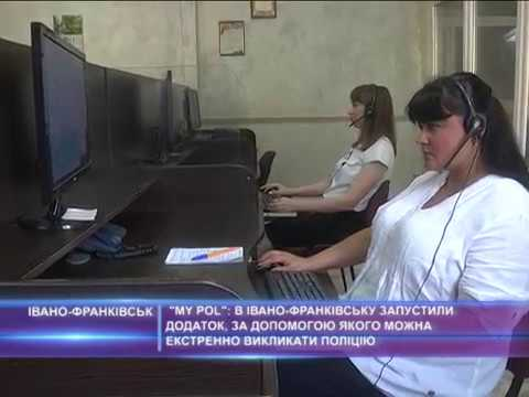 """""""My pol"""": В Івано-Франківську презентували додаток, за допомогою якого, можна викликати поліцію"""