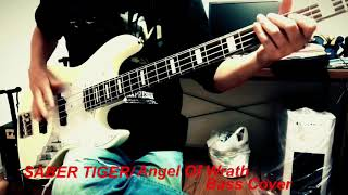 SABER TIGER/ Angel Of Wrath 「Bass Cover」 前回アップロードしたのが...