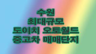 국내최대규모 수원도이치 오토월드(자동차매매단지)소개영상