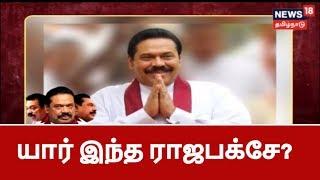 தமிழினத்தின் எதிரியான மகிந்த ராஜபக்சே யார்? | Who Is This Mahinda Rajapaksa?