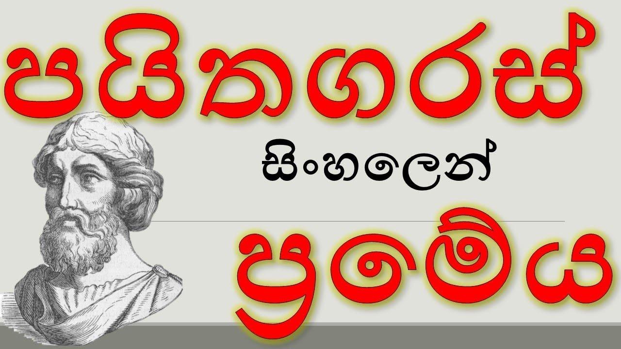Pythagoras theorem OLevel in Sinhala | පයිතගරස් ප්රමේයය
