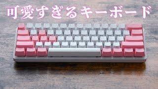 ただでさえ可愛いキーボードをピンクでさらに可愛くしてみました。[Razer PBT Keycap Upgrade Quartz Pink]