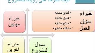 إدارة المشاريع 3