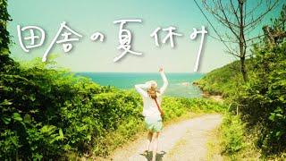 【田舎の夏休み】本当は教えたくない加賀市の秘境「黒崎海岸」! 黒崎BASEで過ごす夏の思い出づくり   ゲストハウス黒崎BASE公式PV