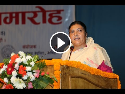 President Bhandari said- Human rights are not preserved just by saying    ( Media Np TV)