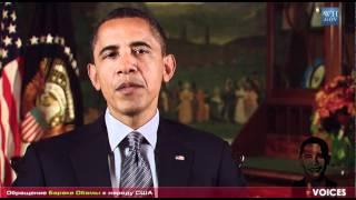 Обращение Барака Обамы к народу США