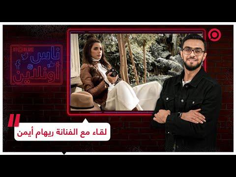 الفنانة ريهام أيمن تكشف تفاصيل مسيرتها الفنية وأسباب توقفها عن التمثيل | RT Play
