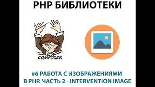 Работа с изображениями в PHP. Часть 2 - Intervention image