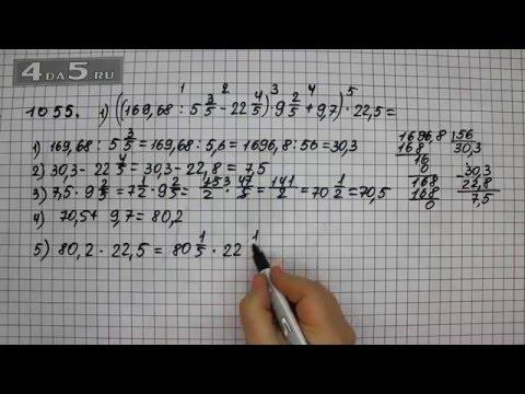 Упражнение 1055. Вариант 1. Математика 6 класс Виленкин Н.Я.