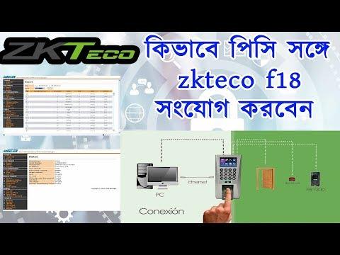 Zkteco F18 Connect Desktop Of Laptop (Bangla) - YouTube