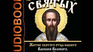 2000673 Chast 4 Аудиокнига. Житие святого отца нашего Василия Великого архиепископа Кесарийского