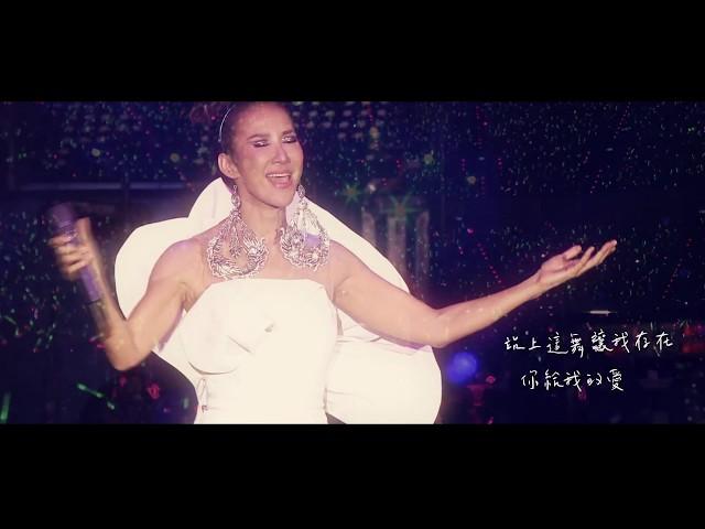 李玟CoCo Lee YOU & I (Official HD MV)
