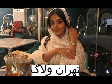 TEHRAN TRAVEL VLOG تهران ولاگ  | persianbunny