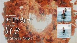 西野カナ 好き [CM]