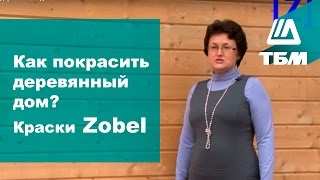 Чем покрасить деревянный дом?(Заказать лаки и краски ZOBEL вы можете в Компании ТБМ: http://www.tbmmarket.ru/vse-dlya-doma/lak-dlya-derevyannykh-domov-zobel/zwb0006.53/20.html ..., 2012-11-16T09:17:48.000Z)