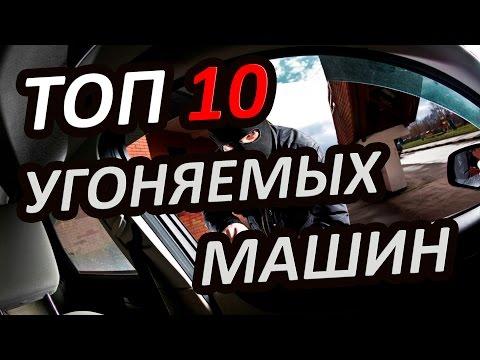 ТОП 10 УГОНЯЕМЫХ МАШИН В РОССИИ (2018)