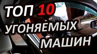 ТОП 10 УГОНЯЕМЫХ МАШИН В РОССИИ (2016)