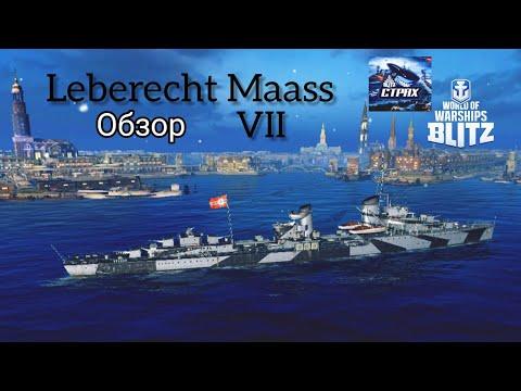 WOWS BLITZ ФЛОТ СТРАХ:  Leberecht Maass VII