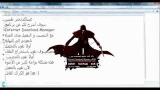شرح عملاق الدون لود Internet Download Manager 6 11 Build 8 فى أحدث اصدار+ كراك نظيف