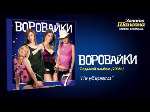 Клип Воровайки - Не уберегла