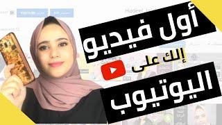 كيف تحضر لأول فيديو الك على اليوتيوب