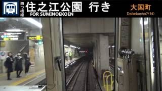 【4K前面展望】大阪市営四つ橋線(西梅田~住之江公園)