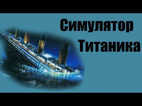Симулятор Титаника