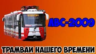 Трамваи нашего времени/ЛВС-2009 | Trams of our time/LVS-2009