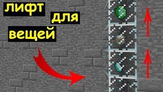 Как сделать лифт для вещей в Майнкрафте. Механизм Minecraft