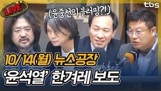 [10/14]주진우,김용민,우상호,윤근혁│김어준의 뉴스공장