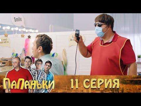 Папаньки 11 серия 1 сезон 🔥Лучшие сериалы и семейные комедии