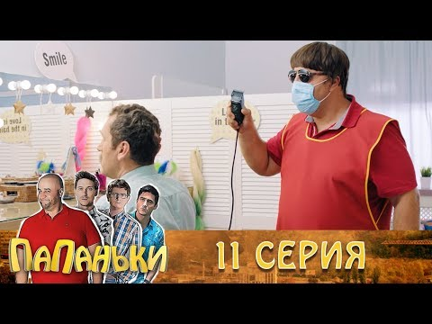 Папаньки 11 серия